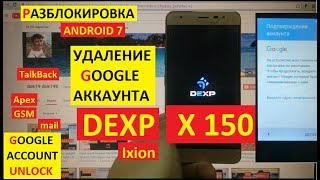 Разблокировка аккаунта Google Dexp  Xion X150 FRP Google Account