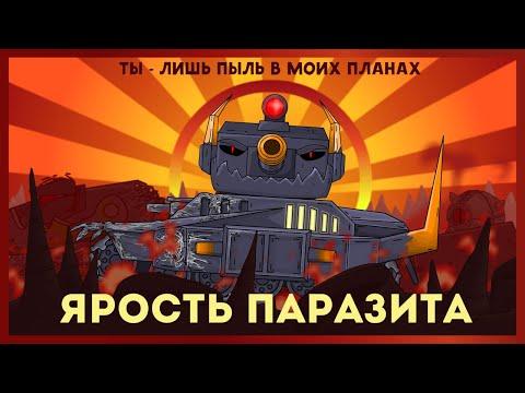 Ярость паразита + Морок против Ратте - Мультики про танки
