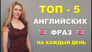 ТОП-5 Английских Фраз на Каждый день: Урок Разговорного Английского