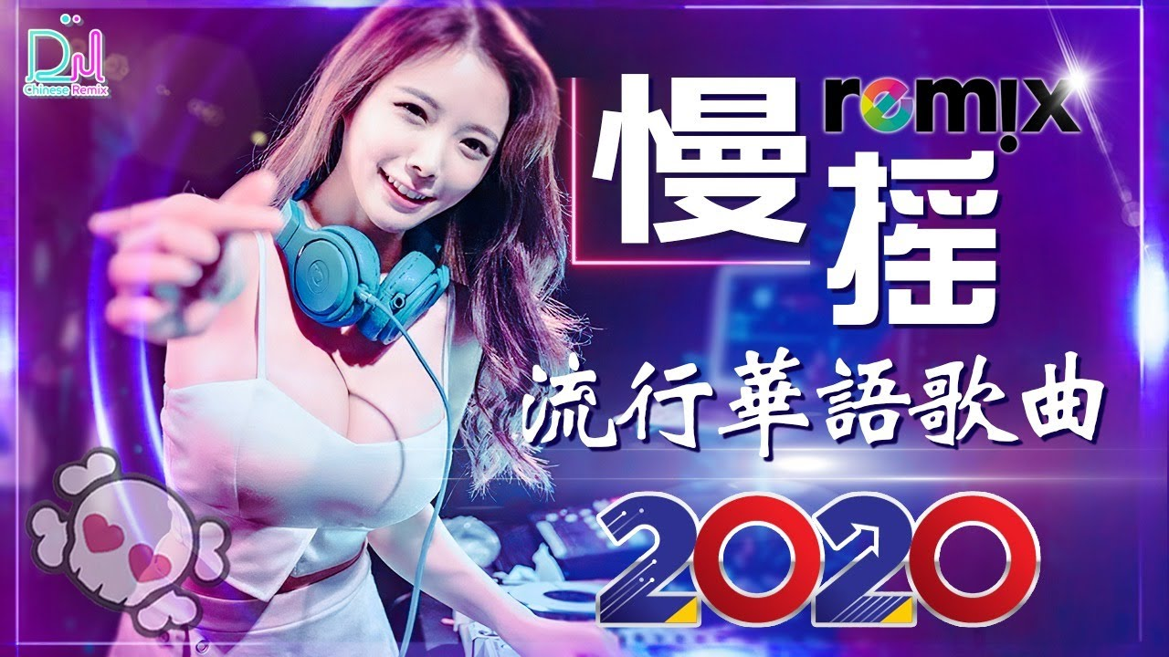 Chinese Dj Remix 2020「2020最火歌曲DJ」慢搖【嚣张〤野狼disco〤你的答案〤大田後生仔〤火红的萨日朗〤只是太愛你】2020全中文舞曲串烧 - 2020 年最劲爆的DJ歌曲