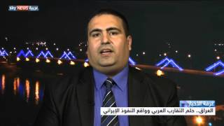 العراق.. حلم التقارب العربي وواقع النفوذ الإيراني