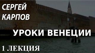 видео Сергей Карпов