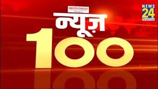 News Shatak में देखिए आज की 100 बड़ी खबरें || 16 May 2021 || Top 100 News || News24
