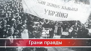 Грани правды. Сотая годовщина независимости: 5 главных, дорогой ценой усвоенных Украиной уроков