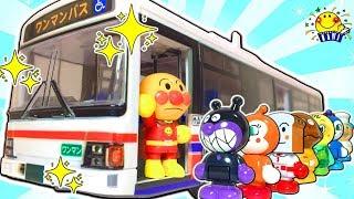 アンパンマン おもちゃ 大きな路線バスでお出かけ❤️はたらくくるまと電車や機関車も乗れる不思議なバス停で遊ぶよ★働く車 のりもの ミニカー 新幹線 ブロック プラレール トミカ 幼児 たまごMammy