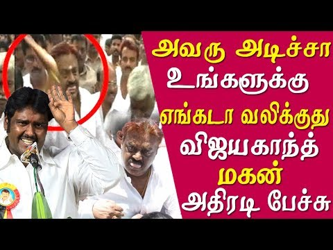 """How is vijayakanth health ? vijayakanth son reveals - Vijay Prabhakar speech tamil news live   Ahead of the Lok Sabha elections due by May, actor Vijayakanth-led Desiya Murpokku Dravida Kazhagam (DMDK) has confirmed that a """"grand alliance"""" between BJP, AIADMK and DMDK, along with a few more parties is in the works.The party said the final announcement is expected by the end of February. While speaking at the dmdk flag day said vijaya prabhakaran son of vijayakanth, he also said that vijayakanth soon will return to india with good health  vijayakanth son movie, vijayakanth, vijayakanth vijayakanth, vijayakanth recent speech, Vijay Prabhakar speech, Vijay Prabhakar,  More tamil news tamil news today latest tamil news kollywood news kollywood tamil news Please Subscribe to red pix 24x7 https://goo.gl/bzRyDm  #tamilnewslive sun tv news sun news live sun news"""