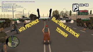 MTA Province beta 0.1.7 #39 - Бабушка Галя на выставке военной техники