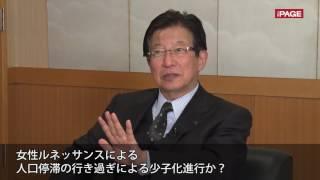 『人口減少時代』川勝平太・静岡県知事インタビュー