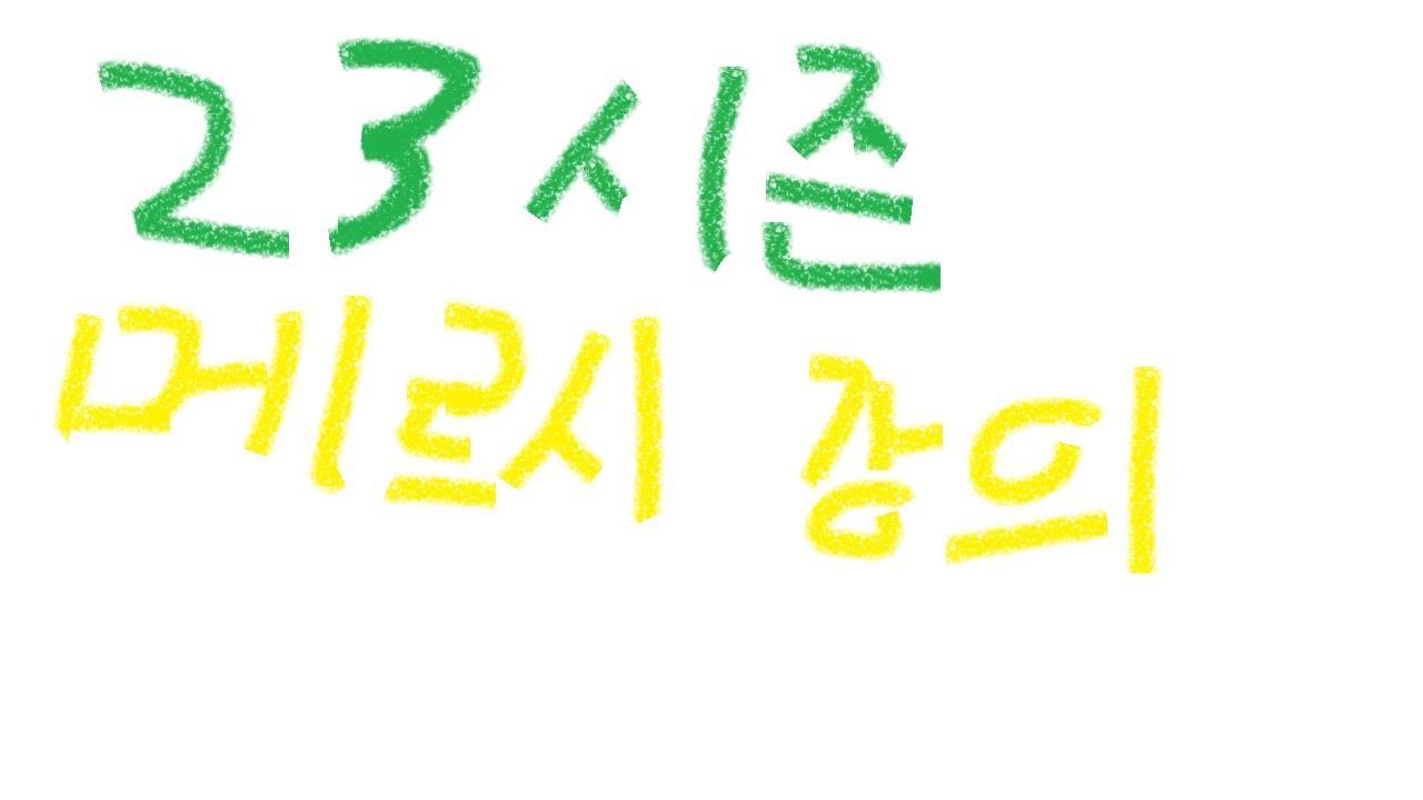 김규태강의교실/오버워치강의 그마랭커구간 메르시 모든플레이 [오버워치]     | AMY