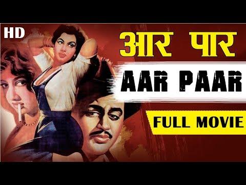 aar-paar-full-movie-|-super-hit-hindi-movie-|-guru-dutt---shyama---johnny-walker-|-old-hindi-movies