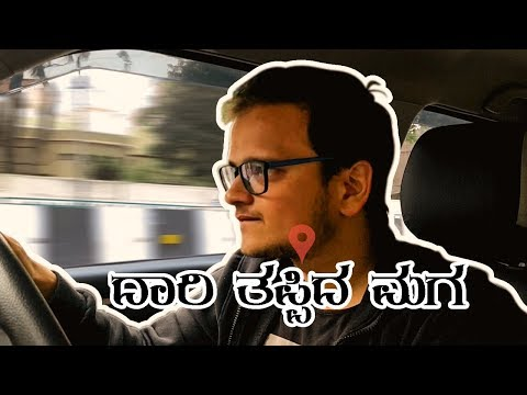 Daari Thappida Maga | What if Google Maps Had Celebrity Voices | Kannada Spoof | 2018