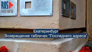 """⭕️ Возвращение табличек """"Последнего адреса"""" в Екатеринбурге"""