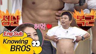 [화난♨복근] 화끈하게 깐 유준상(Yoo Jun Sang)에 허억♡_♡ (수근(Soo Geun)은 왜..) 아는 형님(Knowing bros) 91회