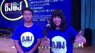 BJBJはBeijing-Japan Brass&Jazzの略で、北京で活動する吹奏楽&ビッグ...