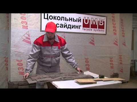 Цокольный сайдинг UMB. Видеоинструкция по монтажу.