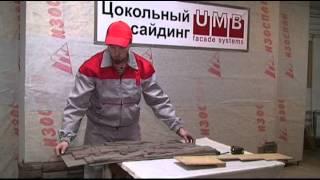 Цокольный сайдинг UMB. Видеоинструкция по монтажу.(, 2014-02-13T11:08:43.000Z)