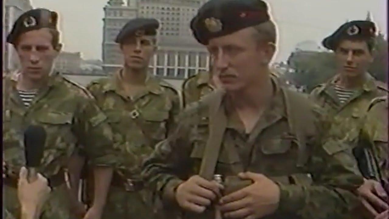 1991 г. 21 августа. Распад Советского Союза. Хроника СССР. События в Москве.