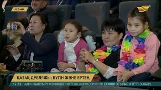 6 жылда әлемнің үздік 20 фильмі қазақ тіліне дубляждалды