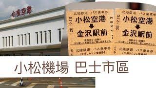 日本北陸小松機場 搭巴士前往金澤駅、小松駅 詳細教學影片、搭乘方式~