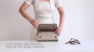 메쉬 스퀘어 월렛 클러치백 - [카멜브라운]