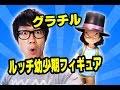 グラチル!ルッチ幼少期フィギュアキター!ONE PIECE の動画、YouTube動画。