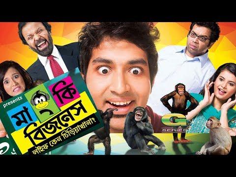 Monkey Bizness | Telefilm | Sabila Nur | Tamim Mridha | Shabnam Faria | Iresh Zaker