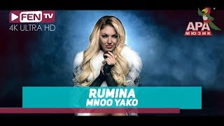 Rumina Mnoo yako РУМИНА - Мноо яко.mp3
