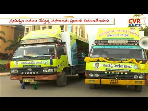 Kadapa Joint collector Koteswara Rao launched Chandranna Mobile Campaign Vehicles l CVR NEWS