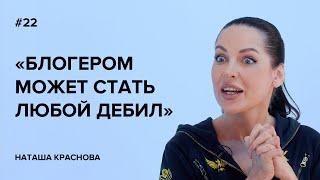 Наташа Краснова: «Блогером может стать любой дебил» // «Скажи Гордеевой»