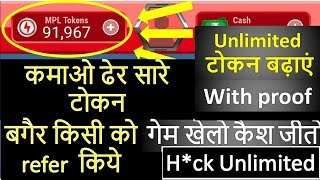 MPL Pro Unlimited Token Trick Without Refer Live Proof||Mpl Pro App Unlimited Mpl Tokens Hack Mpl||