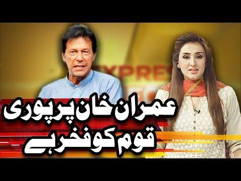 Express Special - 24 August 2017 - Express News
