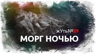 жУть №39 МОРГ НОЧЬЮ!