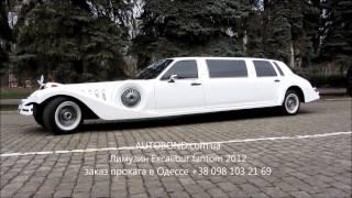 AutoBond - прокат лимузина в Одессе(, 2013-06-19T11:23:36.000Z)
