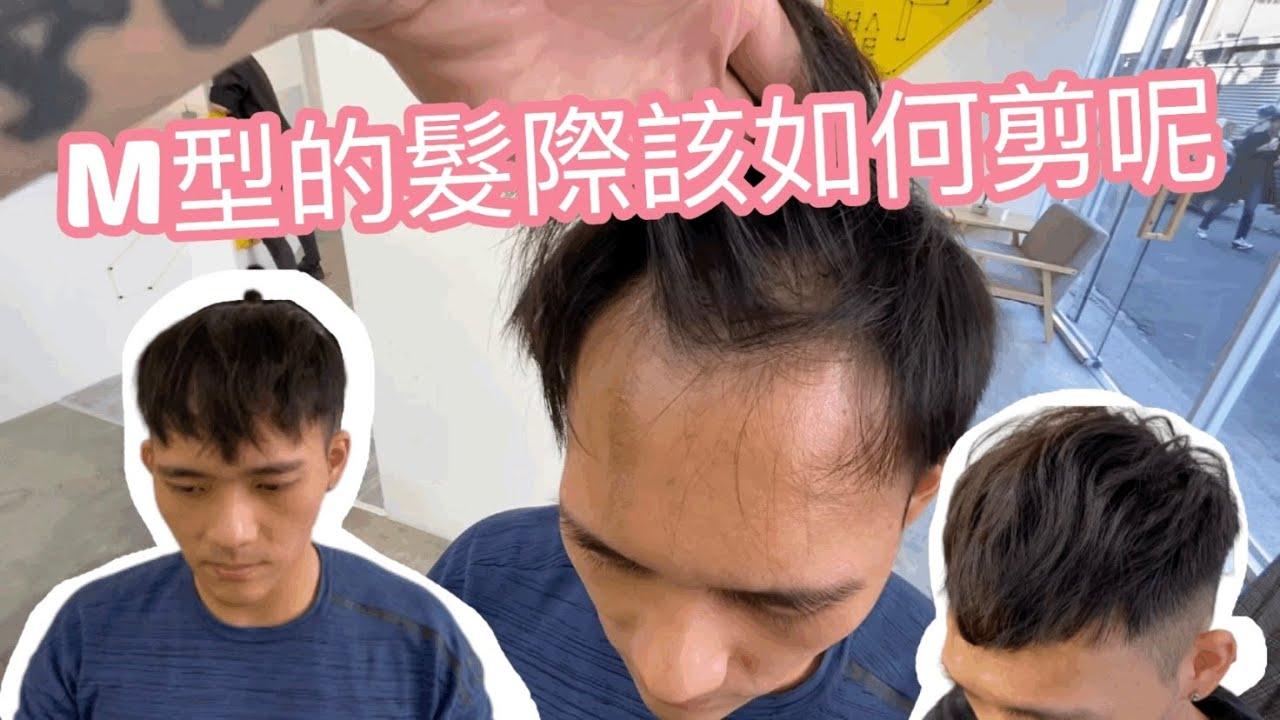 M型髮際線該如何剪呢 - 髮型師諾曼 - YouTube