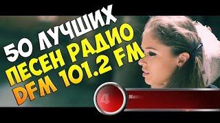 50 лучших песен DFM 101.2 FM | Музыкальный хит-парад недели 18 декабря - 25 декабря 2017