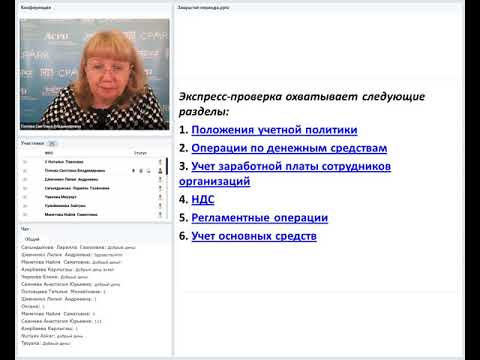 Закрытие отчетного периода: основные учетные аспекты (30.11.18)