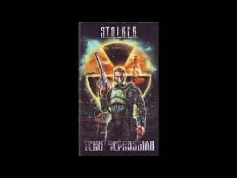 S.T.A.L.K.E.R. Тени Чернобыля. Клык (аудиокнига)Ежи Тума