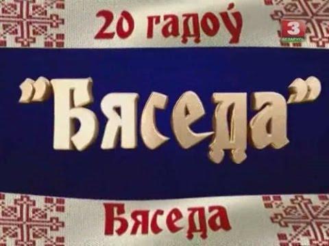 «Бяседа» 20 лет / «Бяседа» 20 гадоў