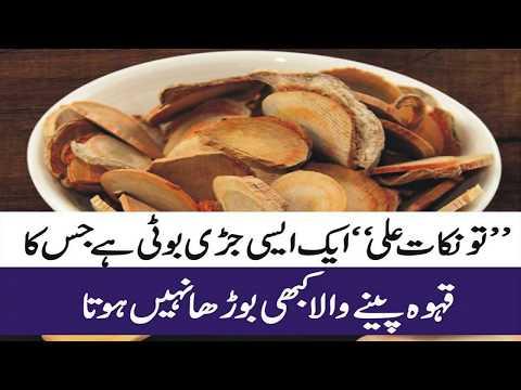 Best herbal that will not grow old by humans in urdu