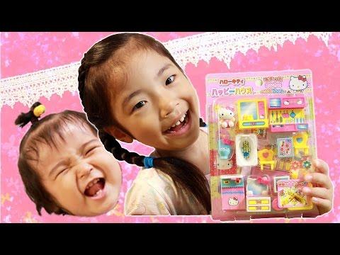 Aki & Asahi ハローキティ ハッピーハウス Hello Kitty Happy House