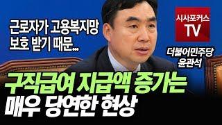 윤관석 '구직급여 지급액 증가는 매우 당연한 현상'