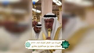 مرئيًا   تكبيرات عيد الفطر المبارك 1440 للمؤذن سعود بن عبدالعزيز بخاري ( حفظه الله )