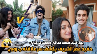 تحدي مع حفيد عمر الشريف وبطل كليب راسمك ف خيالي عمار الحمصاني