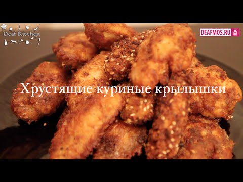 РЕЦЕПТЫ: Хрустящие куриные крылышки - YouTube
