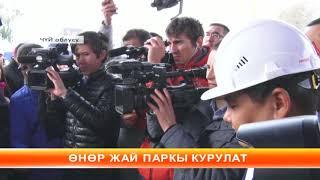 """""""Ала-Тоо"""" маалымат программасы: шаршемби, 31.10.2018 (21:00)"""