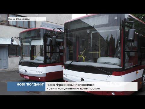 Канал 402: Франківськ поповнився новим комунальним транспортом