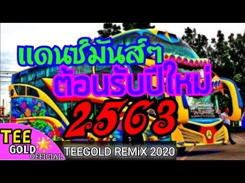 #เพลงเเดนซ์ไทย ต้อนรับปีใหม่ 2563   ย่านรถไฟชนกัน + ใจสิเพ + ก็มาดิค่าบ : TEEGOLD REMiX 2020