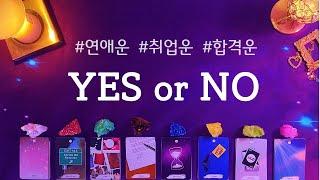 [타로]YES or NO #취업운#연애운#시험운