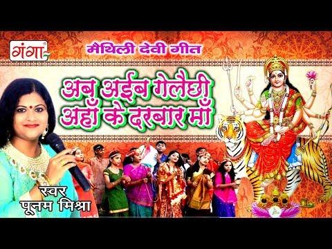 अब अईब गेलैछी अहाँ के दरबार के माँ - Maithili Devi Geet - Poonam Mishra Devi Geet 2017