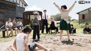 """『トモエ学園』で、相撲大会が開催された。""""トットの海""""こと徹子(豊嶋..."""